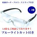 メガネルーペ 1.3倍 1.6倍 ブルーライトカット 付属品多数 メガネの上から掛けられます 収納ポーチ・クロス・ストラップ 送料無料 読書 ネイル プラモデル メガネ型拡大鏡