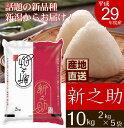 【産地直送】新潟県産 新之助 10kg (2kg×5袋) 平成29年度産 新ブランド米 新潟米 コシヒカリ 米