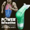 パワーブリーズプラス POWER breathe Plus グリーン(標準負荷) ウェルネスタイプ ...
