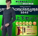 【W特典付き】ひだまりチョモランマ 上下セット 紳士長袖丸首...