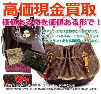 Brand bag, gold, Platinum and courier purchasing services, and nationwide from anywhere in OK! Please order this kit you would like. Sale price will be fixed to 0 yen after confirming your order. 02P02jun13