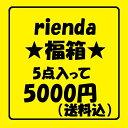 送料無料【福袋】リエンダ 5点セット アパレル rienda...