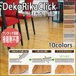 接着剤不要で簡単/置くだけフローリングDIY/DekoRikaClickデコリカクリック/908×145×4.5mm(厚さ)/15枚入り/10色/約1.97平米