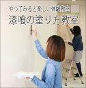 7月15日(土)ベジタウォール漆喰塗り方教室@滋賀