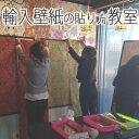 5月20日(土)輸入壁紙の貼り方教室@滋賀
