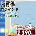 無地/ブラインド/操作らくらく/取付らくらく/TOSOスポーラR  サイズオーダー
