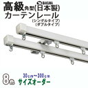 シングル&ダブルタイプ選択/7色から選べる/日本製角型カーテンレール(エクセレント)サイズカット品 30-300cm製作可能(AMBA001)