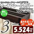 ダブルレール専用品/3色から選べる/取付け簡単!カーテンレールカバー/(ほとんどのレールに取付可能!/省エネ/遮光/断熱/フルネス/レイベル 300cm用(ASAS002)