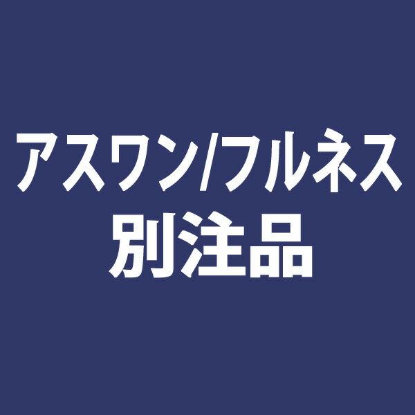 アスワン・フルネス/別注品