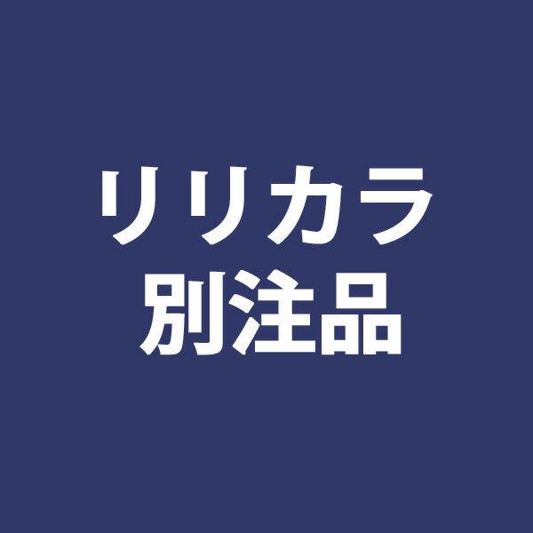 リリカラ/別注品