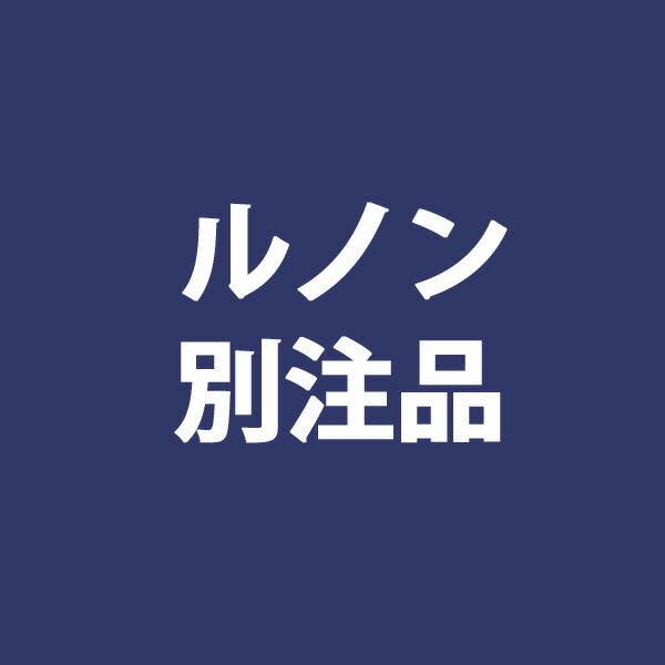 ルノン/別注品