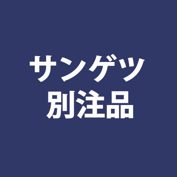 サンゲツ/別注品