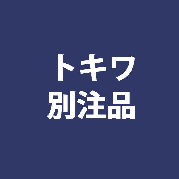 トキワ/別注品