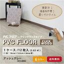 RoomClip商品情報 - 接着剤不要で簡単/置くだけフローリングDIY/PVC FLOOR(フロア)クリックウッドタイプ/180×1220×4mm/12枚入り/6色/約2.63平米(2,901円/平米)