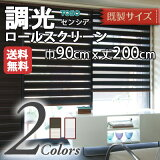 【】無地/調光ロールスクリーン/新スタイル/2種類のスクリーンで光を調節/TOSOセンシア(調光ロールスクリーン)  巾90cm×丈200cm
