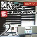無地 / 調光ロールスクリーン / 新スタイル / 2種類のスクリーンで光を調節 / TOSOセンシア(調光ロールスクリーン)  巾130cm×丈150cm