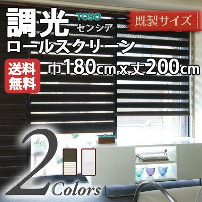 無地/調光ロールスクリーン/新スタイル/2種類のスクリーンで光を調節/TOSOセンシア(調光ロールスクリーン)巾180cm×丈200cm