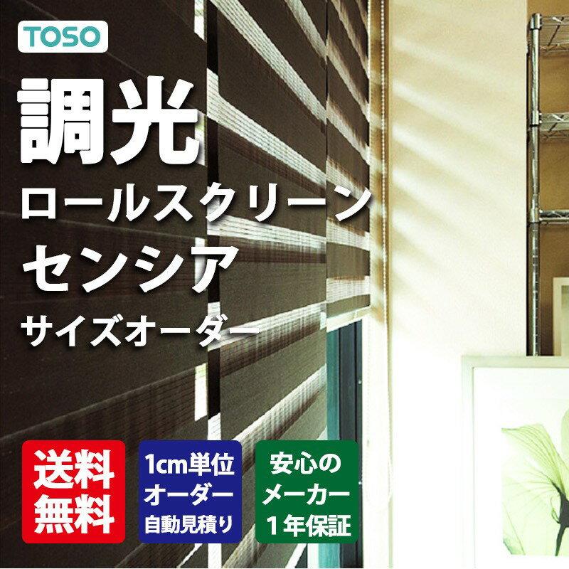 RoomClip商品情報 - 新発想!魔法のように調光できるロールスクリーン/無地/調光ロールスクリーン/新スタイル/2種類のスクリーンで光を調節/TOSOセンシア(調光ロールスクリーン)  /イージーオーダーで9,000円から!