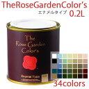 TheRoseGardenColors(ローズガーデンカラーズ)エナメルタイプ0.2L/日本ペイント/水性塗料/塗り面積1.5〜2平米/タタミ約1枚分相当(1回塗り)/アクリルエマルションペイント/34色