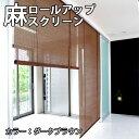 【送料無料】モダンテイスト/天然麻/後染め/麻スクリーン 巾88cm×丈約135cm(RH-703S)