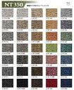 タイルカーペット /サンゲツNT-350シリーズ /50cm×50cm角 / 1枚から販売