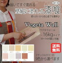 RoomClip商品情報 - 漆喰(しっくい)ベジタウォール(Vegeta Wall)/1箱16kg入り(約10〜14平米・畳 約7.4枚分)/パステルカラー9色