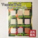 漆喰(しっくい)ベジタウォール(Vegeta Wall)サンプル9色セット