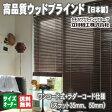 【送料無料!】高品質、有名メーカーのウッドブラインド(木製ブラインド)/安心の日本製/12色から選べる/サイズオーダーで8,500円(税込9,180円)から!/ワンコード式+ラダーコード仕様(35mm、50mm)