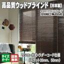 【送料無料!】高品質、有名メーカーのウッドブラインド(木製ブラインド)/安心の日
