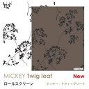 MICKEY/TWIG LEAF ミッキー/トウィッグリーフ MR-001_002 (メーカー別送品)【オーダー品の為返品不可・5~7営業日...