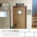RoomClip商品情報 - はがせる壁紙RILM 46cm幅オーダーカット 406 サブウェイタイル 返品・交換不可