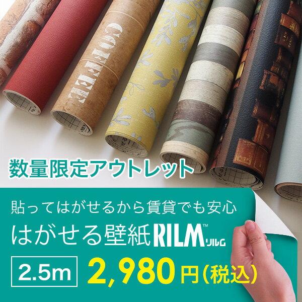 ■数量限定■ はがせる 壁紙 RILM はがせる シール式 壁紙 アウトレット20種類 リメイクシート 93cm幅×2.5m