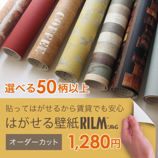 はがせる 壁紙 シール式 [日本製] リメイクシート はがせる壁紙RILM リルム 46cm幅オーダーカット 壁紙 賃貸 無地 木目 レンガ 北欧 DIY[あす楽]の写真