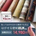 RoomClip商品情報 - はがせる 壁紙 シール式 [日本製] リメイクシート 93cm幅 はがせる壁紙RILM リルム 8mセット 壁紙 賃貸 無地 木目 レンガ 北欧 白 DIY [あす楽] [スキージーカッター付セット]