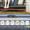 【ラグ ラグマット】スミノエ HICKORY PATCH QUILTING RUG ヒッコリーパッチキルトラグ 190×240cm (メーカー別送品)【スミノエ...