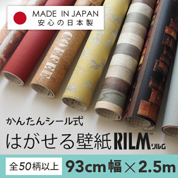【貼ってはがせる壁紙】 シール式 はがせる壁紙 RILM リルムワイド2.5mセット 54種類[付属品:サポートブック・スキージー・補修のり30g]【15,000円以上購入でスキージーカッターにグレードアップ】の写真