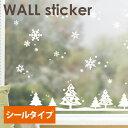 <アウトレット>【在庫限り】強粘着ステッカー / 長方形マドニアート 【雪の結晶 ツリー クリスマス 北欧 子供部屋 かわいい おしゃれ シール 雑貨 リフォーム】