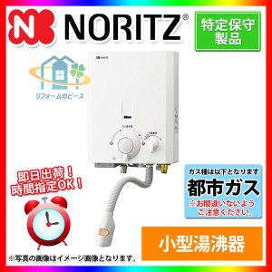 ノーリツ 湯沸かし器