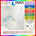 [BH-1116SBWE2/W01:LR] INAX ユニットバスルーム 浴槽付 BHシリーズ お風呂 リクシル イナックス [条件付送料無料]
