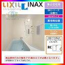 【全商品最大25倍中22日9時迄】[BH-1014SBWE2/W13(C):RC] INAX ユニットバスルーム 浴槽付 BHシリーズ お風呂 リクシル イナックス [条件付送料無料]