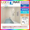 【全商品最大25倍中22日9時迄】[BH-1014SBWE2/W13(C):LC] INAX ユニットバスルーム 浴槽付 BHシリーズ お風呂 リクシル イナックス [条件付送料無料]