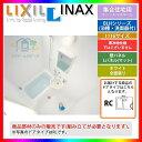[BLH-1116SBWE2/W01:RC] INAX ユニットバスルーム BLHシリーズ リフォーム お風呂 リクシル イナックス 浴槽・洗面器付き [条件付送料無料]