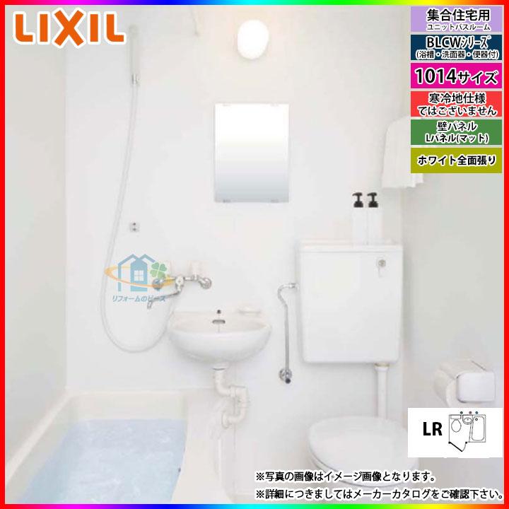 [BLCH-1014SBWE2/W01:LR] INAX ユニットバスルーム BLCHシリーズ リフォーム お風呂 リクシル イナックス 浴槽・洗面・便器付き [条件付送料無料] LIXIL イナックス リクシル 激安 超特価 SALE!!