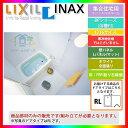 [BP-1216SBZE/W01:RL] INAX ユニットバスルーム BPシリーズ リフォーム お風呂 リクシル イナックス 浴槽付き [条件付送料無料]