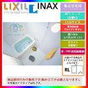 [BP-1116SBZE2/W01:RL] INAX ユニットバスルーム BPシリーズ リフォーム お風呂 リクシル イナックス 浴槽付き [条件付送料無料]