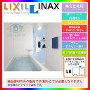 [BP-1216SBZE/W17:LR] INAX ユニットバスルーム BPシリーズ リフォーム お風呂 リクシル イナックス 浴槽付き [条件付送料無料]
