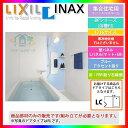 [BP-1216SBZE/W17:LC] INAX ユニットバスルーム BPシリーズ リフォーム お風呂 リクシル イナックス 浴槽付き [条件付送料無料]