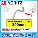 *[YP0102HM] ノーリツ 長尺フレキ管 GQ-521MW・520MW用 瞬間湯沸器用 給湯部材 800mm 出湯管 あす楽