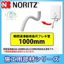 *[YP0103HM] ノーリツ 長尺フレキ管 GQ-521MW・520MW用 瞬間湯沸器用 給湯部材 1000mm 出湯管 あす楽