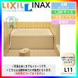 [PB-1202AL/L11-J2] INAX 浴槽本体 ポリエック お風呂 浴室 lixil イナックス 1,200サイズ 一方全エプロン 左排水 [条件付送料無料]